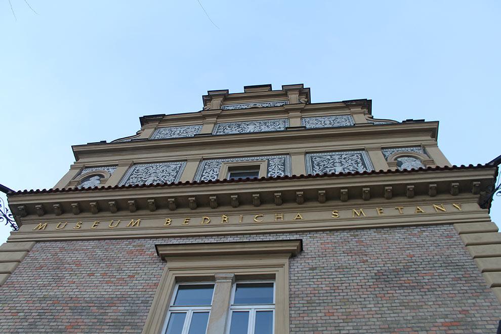 Прага. Музей Бедржиха Сметаны