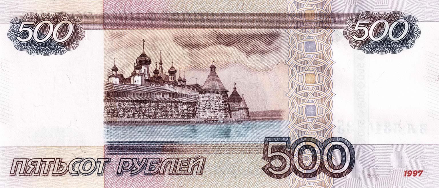 Россия. Соловецкий монастырь на обороте купюры