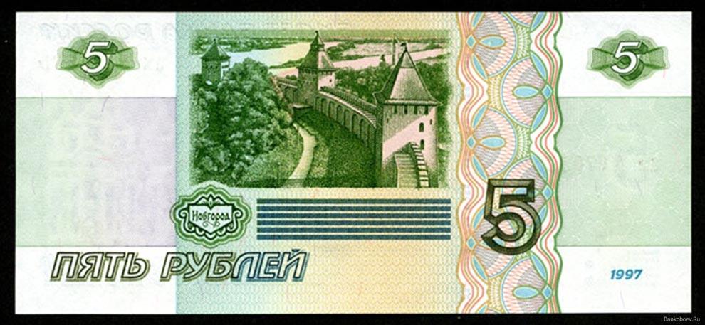 Россия. Когда-то были такие деньги