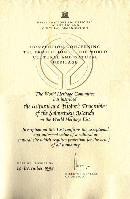 Почетная грамота ЮНЕСКО